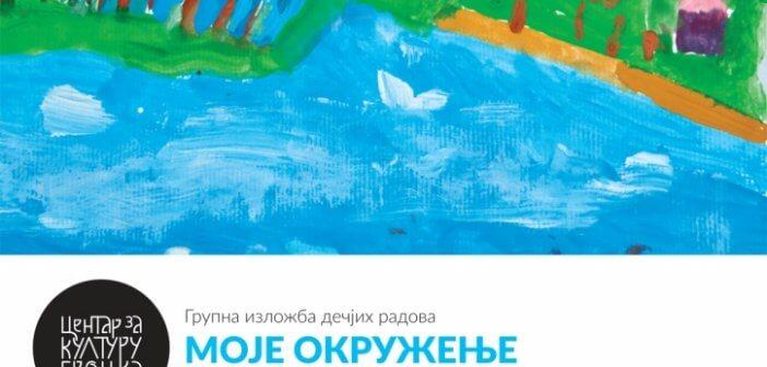 """ДАНИ ЕВРОПСКЕ БАШТИНЕ 2017: Отварање изложбе дечјих радова """"МОЈЕ ОКРУЖЕЊЕ"""" – културно наслеђе и природа"""" у Ранчићевој кући"""