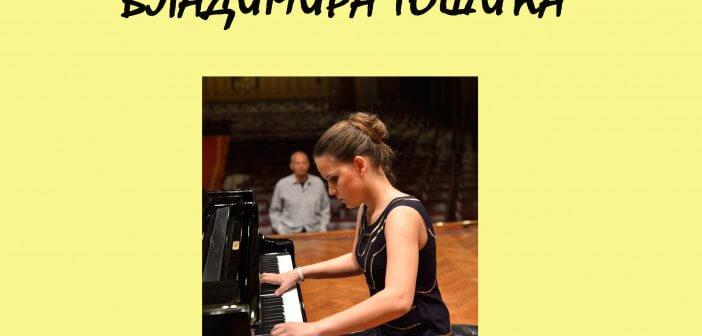 Музика за мале пијанисте