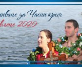 NADMETANjE ZA ČASNI KRST – GROCKA 2020