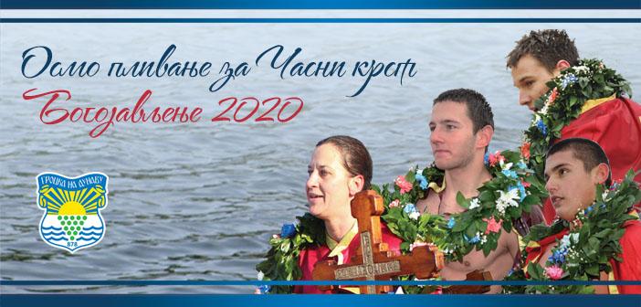 PROGRAM BOGOJAVLjENjE 2020: PLIVANjE ZA ČASNI KRST NA DUNAVSKOM KEJU U GROCKOJ