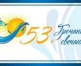 """Program """"53. Gročanskih svečanosti"""""""